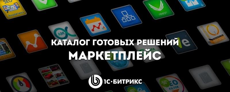 Установка модулей из маркетплейса на Битрикс без лицензии