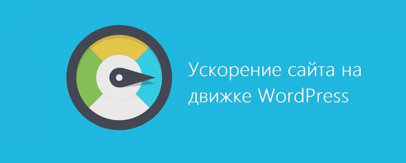 Как ускорить сайт на Wordpress - принципы и рекомендации