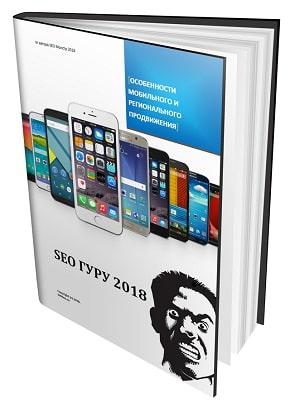 Книга «SEO-Гуру 2018»