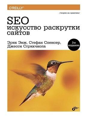 Книга «SEO - Искусство раскрутки сайтов» (3 издание)