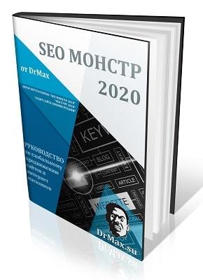 Книга «SEO-Монстр 2020»