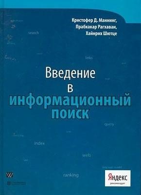Книга «Введение в информационный поиск»